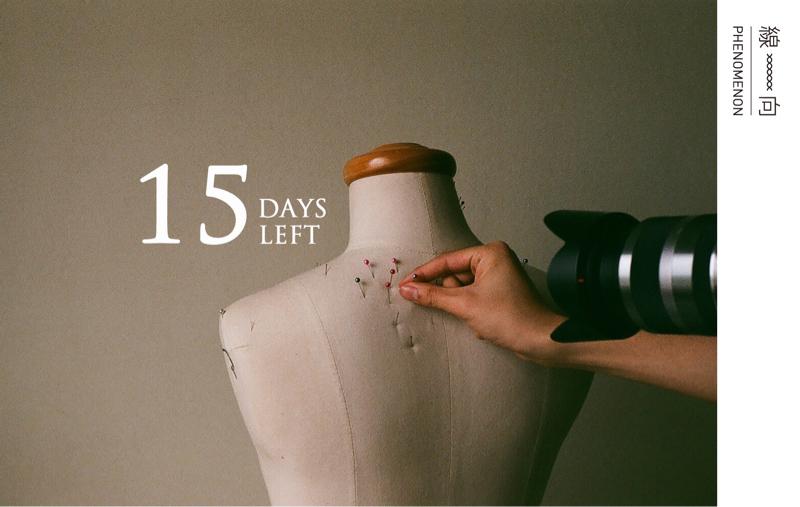 第四十三屆輔大織品系服飾設計組畢業展演