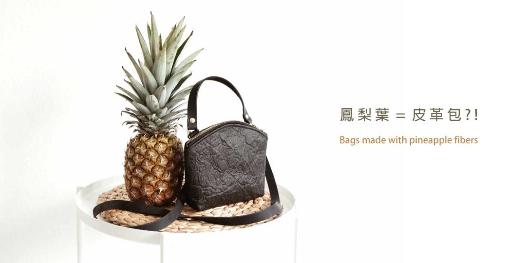 來自德國極簡風格的「皮革包款竟是用鳳梨葉」做成,享時尚也可愛地球