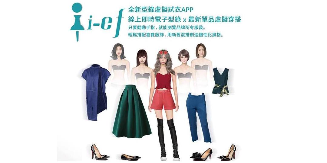 i-ef虛擬試衣APP於魅力展登場!!